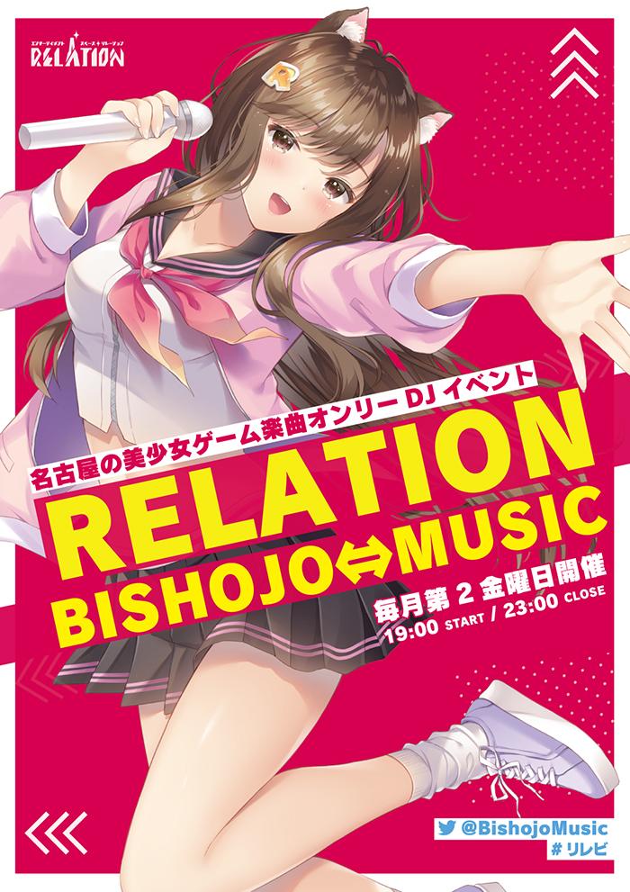 【第2木曜日開催・美少女ゲームDJイベント】 RELATION⇔BISHOJO⇔MUSIC #リレビ