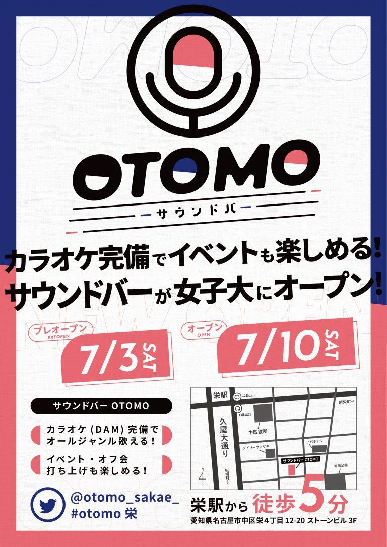 新店舗「OTOMO」 7/3プレオープン!!
