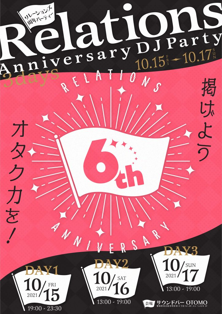 Relations6周年 DJ Party Event