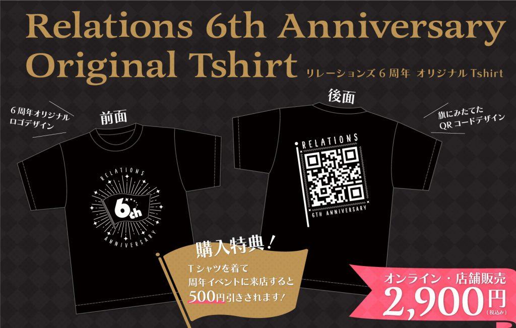 Relationsの6周年記念Tシャツが販売開始
